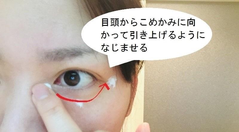 目もとの乾燥小じわ対策  アイクリームの効果的な使い方