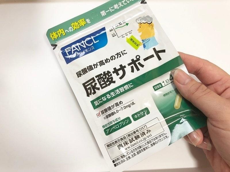 尿酸が高めなかた向け ファンケルの尿酸サポート