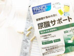 尿酸を下げるサプリ 尿酸サポートの口コミ