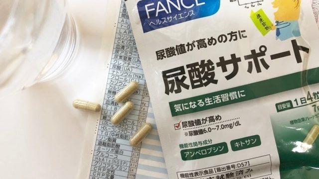 尿酸値を下げるサプリ ファンケルの尿酸サポート