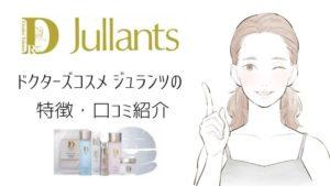 ジュランツ