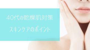 40代の乾燥肌対策 スキンケアのポイント
