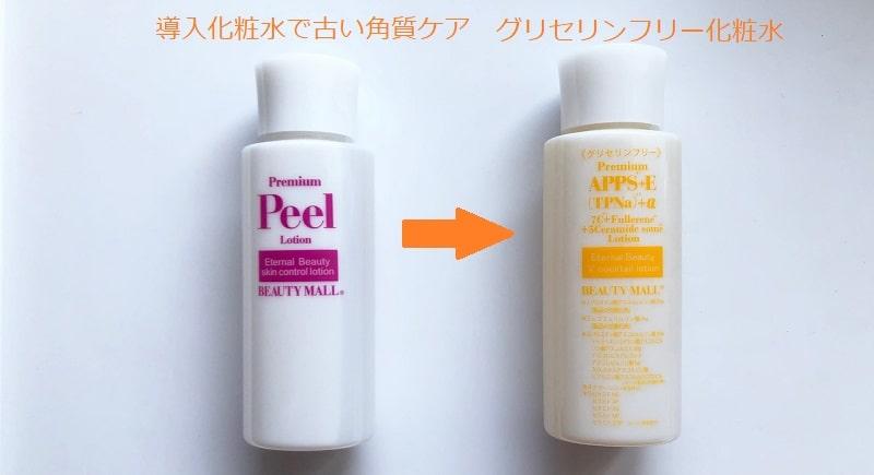 ピールローションとグリセリンフリー化粧水 W使い