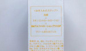 ビューティーモール グリセリンフリー化粧水 使い方